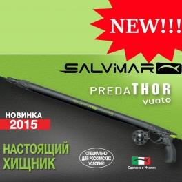 Подводное ружьё с р/б Salvimar Predathor-55 Vuoto